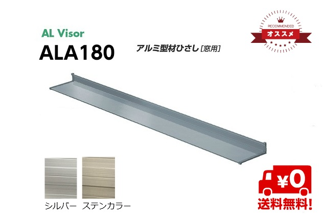 庇(ひさし)アルミ 庇 アート技研工業 ALA180出幅180mm/横幅1800~2000mm