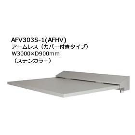 アルミ複合材庇AFV303-1 アームレスタイプ(出幅600×W寸法2000)