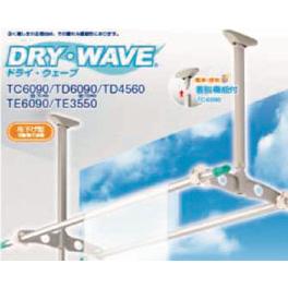 ドライ・ウェーブ(物干し)TC6090(三段) ステンカラー 450*900*H600~900