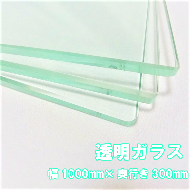 【スーパーDEAL開催!2019年12月13日10:00~18日9:50まで】【20%ポイントバック!】ガラス棚板用 透明強化ガラス W1000×H300×T8mm