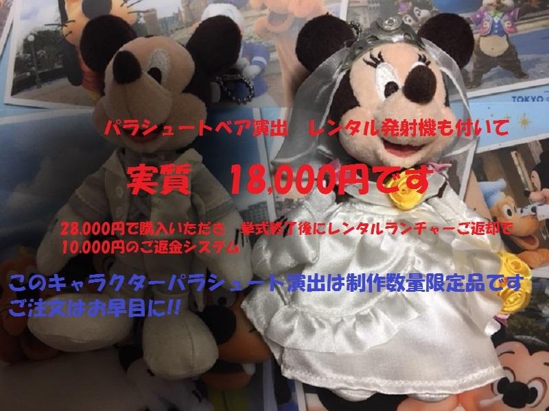 【送料無料】 新しい演出 パラシュートベア サプライズ ゲスト参加 大きい チャペル 4匹 ブーケトス 結婚式