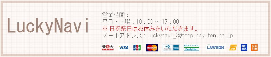 LuckyNavi:日用雑貨、スマートフォン用アクセサリーなど扱っているお店です。