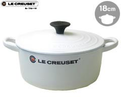ル・クルーゼ/LECREUSET ココットロンド18cm ホワイト (ルクルーゼ:両手鍋:正規輸入品:日本仕様)