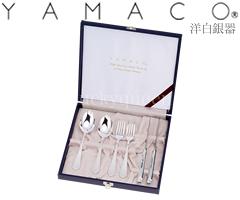 山崎金属工業/YAMACO 洋白銀器 ロイヤル ペアディナーセット6pcs RO-6 (カトラリーセット・スプーン・フォーク・ナイフ・ヤマコ)