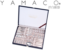 山崎金属工業/YAMACO 洋白銀器 ロイヤル デザートセット20pcs RO-20 (カトラリーセット・スプーン・フォーク・ヤマコ)