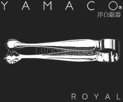 山崎金属工業/YAMACO 洋白銀器 ロイヤル アイストング 小 #68 (カトラリー・ヤマコ)