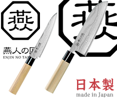 よこやま 燕人の匠 三徳包丁&ペティナイフ ETW-3000 (日本製・ダマスカス包丁・包丁セット)