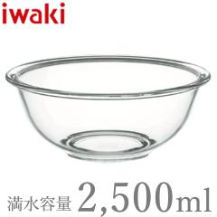 酸や塩分の強い食材を入れても安心 色移りや匂い移りがありません イワキ ベーシックボウル 激安 激安特価 送料無料 2.5L KBT325 ガラスボール bnk 直営限定アウトレット 2500ml 電子レンジ対応 iwaki 耐熱ガラス