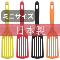 一体成型なので洗いやすく衛生的 耐熱温度210度 食洗機にも使えます アルティス ホームシェフ ミニ しなるターナー ARTIS フライ返し 卸直営 食洗機対応 ホームシェフミニ 安い 66ナイロン製 キッチンツール 日本製