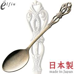 高桑金属/エルフィン ルーン アンティークゴールド デザートスプーン 406845 (日本製・国産・食洗機対応・カトラリー・ステンレス・elfin)