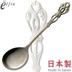 高桑金属/エルフィン ルーン アンティークゴールド スープスプーン 406852 (日本製・国産・食洗機対応・カトラリー・ステンレス・elfin)