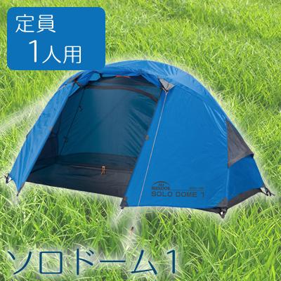 カワセ/バンドック ソロドーム1 BDK-08 (1人用・レジャー用品・キャンプ用品・アウトドア用品・BUNDOK)