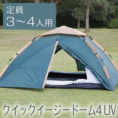 カワセ/バンドック クイックイージードーム4UV BDK-77 (3~4人用・レジャー用品・キャンプ用品・アウトドア用品・BUNDOK)
