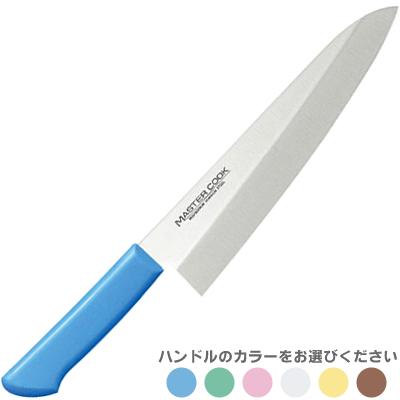 片岡製作所 マスターコック 洋出刃240mm MCDK240 (日本製・国産・洋出刃包丁・抗菌カラー庖丁・MASTER-COOK)