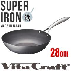 ビタクラフト/VitaCraft スーパー鉄ウォックパン28cm (日本製造・電磁調理器対応・IH対応・窒化・深型フライパン) [n]