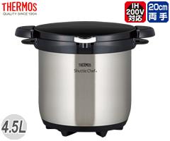 サーモス/THERMOS 真空保温調理器シャトルシェフ KBG-4500 クリアステンレス (電磁調理器対応・IH対応)