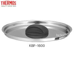 【KBF用調理鍋フタ】 部品 (サーモス/THERMOS 真空保温調理器シャトルシェフ用部品・蓋)
