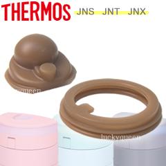 【部品】JNSパッキンセット(フタパッキン・せんパッキン各1個)本品はサーモス【水筒】の部品になります。※ご注文の前にお持ちの水筒本体底の品番をお確かめください。 サーモス JNSパッキンセット(フタパッキン・せんパッキン各1個) 部品 B-005161 (サーモス THERMOS 真空断熱ケータイマグ「水筒・JNS-350・JNS-450・JNT・JNX」用部品・mb1701)