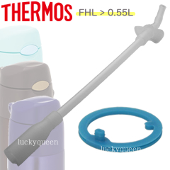【部品】FHLパッキン+FHL-550ストローセット本品はサーモス【水筒】の部品になります。※お持ちの水筒の本体底の品番をお確かめください。 【FHL-550部品セット●FHLパッキン+FHL-550ストローセット】 部品 C-PIS-862・864 (サーモス/THERMOS 真空断熱ストローボトル「水筒・FHL-0.55L」用部品・mb1701)