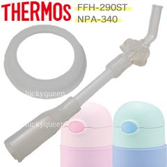 サーモス FFH-ST部品セット●FFHパッキン+FFH-STストローセット 部品 B-004867・004516 (サーモス/THERMOS 真空断熱ベビーマグ・ベビーストローマグ「水筒・FFH-290ST・NPA-340」用部品・mb1701)