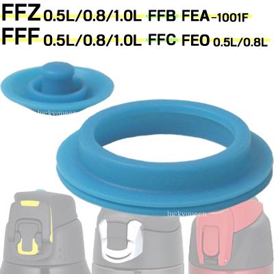 【部品】FEOパッキンセット《S》(フタパッキン・シールパッキン各1個)サーモス【水筒】用部品になります。※お持ちの水筒の本体底の品番をお確かめください。  サーモス FEOパッキンセット( S )(フタパッキン・シールパッキン(リング状)各1個) 部品 B-003809 (サーモス THERMOS 真空断熱スポーツボトル「水筒・FEO・FFC・FFB・FEA・FFF・FFZ・FHQ」用部品・mb1701sd)