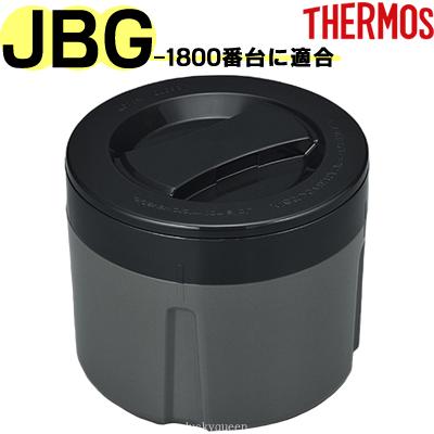本品はサーモス ランチジャー 用の部品になります ※ご飯容器セットをご注文の前にお持ちの商品の本体底の品番をお確かめください JBG-1800 ごはん容器セット 部品 B-004662 最新号掲載アイテム JBG-1801 用部品 サーモス ステンレスランチジャー 新登場 お弁当箱 JBG-1800WK THERMOS