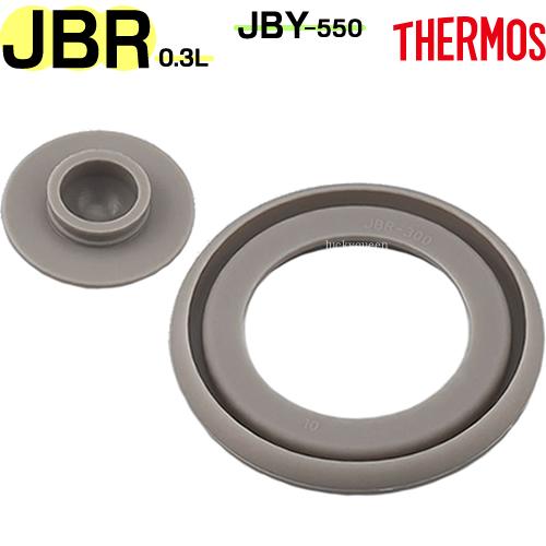 本品はサーモス スープジャー 用部品になります ※ご注文の前にお持ちの商品の本体底の品番をお確かめください JBR-300 パッキンセット 部品 B-006035 直営店 サーモス 激安超特価 シールパッキン×1個 ベンパッキン×1個 JBY-550 用部品 mb1701 お弁当箱 真空断熱スープジャー THERMOS