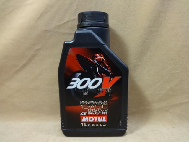 在庫有り 即納 モチュール エンジンオイル 300V 15W50 セール品 公式ストア MOTUL 1L 4T バイク