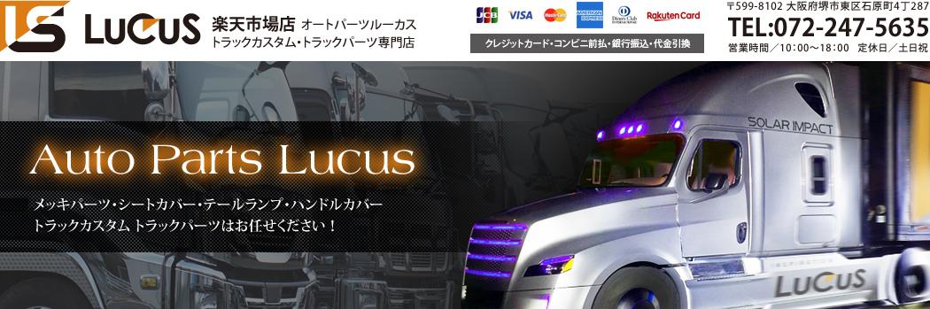 LUCUS楽天市場店:トラックカスタム・トラックパーツ専門店「オートパーツルーカス