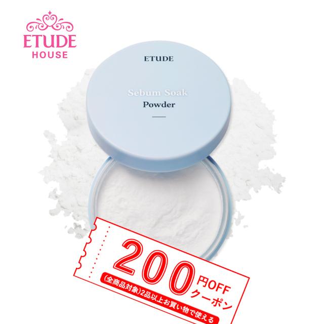 韓国コスメ ファンデーション 化粧下地 ETUDE 海外限定 HOUSE ランキング総合1位 エチュードハウス パウダー 皮脂すっぽりパウダー 発送日の翌日届く