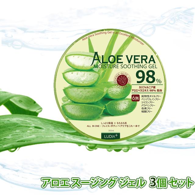 高品質 韓国コスメ 最短翌日着 アロエジェル アロエベラ スージングジェル 3個セット 信託 保湿 スキンケア 300ML ボディケア アロエスージングジェル