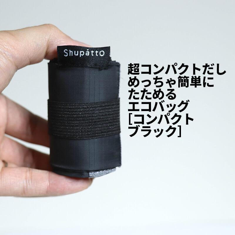 2 メール便 送料無料 shupatto シュパット 訳あり商品 ポケッタブルバッグ モデル着用 注目アイテム 1-4 ブラック Sサイズ S-440BK
