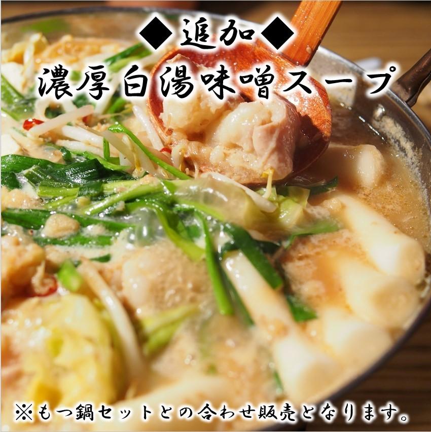 直輸入品激安 送料無料新品 ※もつ鍋セットとの合わせ販売となります もつ鍋追加濃厚白湯味噌スープ