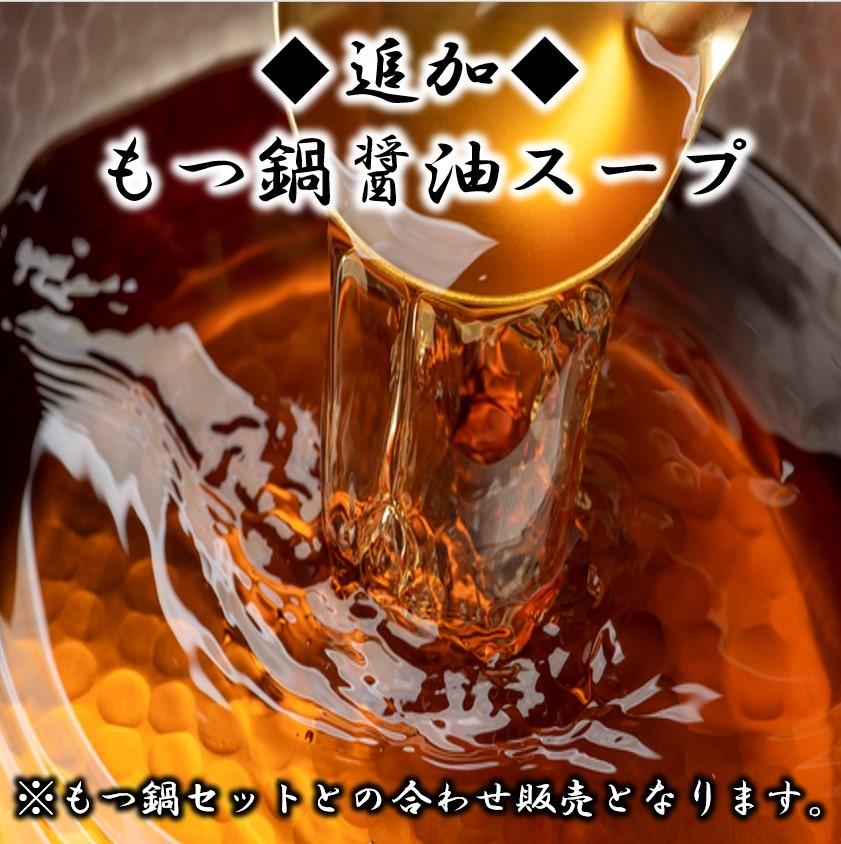 超特価SALE開催 ※もつ鍋セットとの合わせ販売となります 正規品送料無料 もつ鍋追加醤油スープ