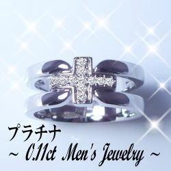 【プラチナ】pt900ダイヤモンドクロスメンズリング『ピンキー』0.11ct男魂の魅力を誇る指輪【送料無料】【メンズジュエリー】【Men's】【楽ギフ_メッセ】【0824カード分割】