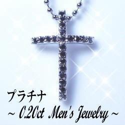【プラチナ】pt900 0.2ctブラックダイヤモンドペンダントネックレス--0.2カラットワンランク上の高級感のある存在--【メンズジュエリー】【Men's】【送料無料】【%OFF】【楽ギフ_メッセ】【メンズを極める高級志向】