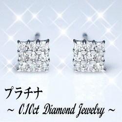 【プラチナ】pt900ダイヤモンドパヴェピアス『Peti Carre』0.1ct--透明感溢れる天然ダイヤモンド本来の輝き--スクエア 四角【楽ギフ_メッセ】【0824カード分割】