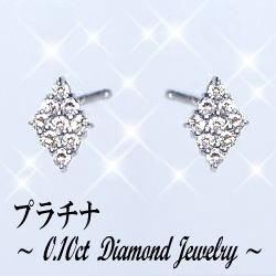 【プラチナ】pt900ダイヤモンドピアス『Peti Losange』0.1ct透明感溢れる天然ダイヤモンド本来の輝き【送料無料】【楽ギフ_メッセ】【0824カード分割】