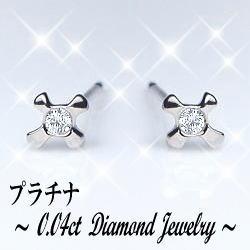 【プラチナ】pt900ダイヤモンドクロスピアス0.04ct眩いばかりの輝きを放つ天然ダイヤモンド本来の光【送料無料】【楽ギフ_メッセ】【0824カード分割】