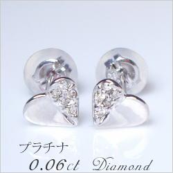 【プラチナ】pt900ダイヤモンドハートピアス0.06ct―眩いばかりの輝きを放つ天然ダイヤモンド本来の光―【%OFF】【送料無料】【SALE】【半額】【楽ギフ_メッセ】【0824カード分割】
