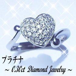 pt900 pt950 0.3ctハートパヴェダイヤモンドリング(指輪)0.3カラット[Color:F~D/Clarity:SIクラス]【送料無料】【%OFF】【SALE】【半額】【楽ギフ_メッセ】【0824カード分割】