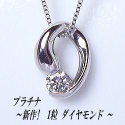 【プラチナ】一粒ダイヤモンドペンダントネックレス『エレガント』0.1ct[無色透明F~Dカラー/SIクラス]【送料無料】【ダイア】【高級】【楽ギフ_メッセ】【0824カード分割】