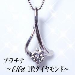 新作 プラチナの1粒ダイヤモンドネックレス 美神秘的なデザインの中にある 曇りのない大粒のダイヤモンドの輝き 2sp_120417_a 爆安プライス あすらく 大特価 プラチナ SIクラスGカラー無色透明 楽ギフ_メッセ 最高級の輝きを放つダイヤモンド本来の光 蔵 pt900一粒ダイヤモンドペンダントネックレス0.1ct 送料無料
