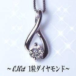 K18YG/PG/WG【0.1ct】一粒ダイヤモンドペンダントネックレス0.1ct 輝きを放つダイヤモンド本来の『無色透明SIクラス』【送料無料】【18金】【18k】【ゴールド】【楽ギフ_メッセ】