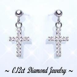 K18ダイヤモンドクロスピアス『DieuCross 22diamond』0.12ct[SIクラス]眩いばかりの輝きを放つ天然ダイヤモンド本来の光【18金】【18k】【ゴールド】【楽ギフ_メッセ】【0824カード分割】