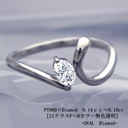 pt900 pt950 オーバルカット ダイヤモンドリング(指輪)--天然ダイヤモンド0.14~0.18ct[無色透明F~Dカラー/VS~SIクラス] --音符ような流美ライン--【送料無料】ブライダル エンゲージ オーバル【楽ギフ_メッセ】【0824カード分割】