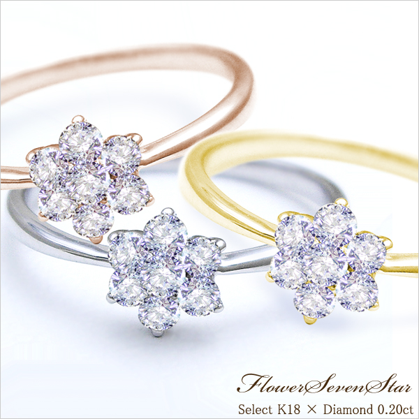 【大特価】K18【0.2ct】フラワーダイヤモンドリング 指輪 [SIクラス】透明感溢れるダイヤモンド フラワーリング 重ね着け 婚約指輪 イエロー ピンクゴールド【送料無料】【楽ギフ_メッセ】【グレードUP対応可能】