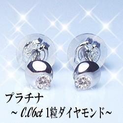 【プラチナ】pt900一粒ダイヤモンドピアス計0.06ct[SIクラス]透明感溢れるダイヤモンド本来の輝き【楽ギフ_メッセ】【0824カード分割】