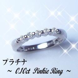 pt900 pt950ダイヤモンドリング(指輪)『ピンキー』0.1ct 【SIクラス】【無色透明】☆最高級クラスダイヤモンド本来の無色透明の眩いばかりの輝きを放つ☆【%OFF】【楽ギフ_メッセ】