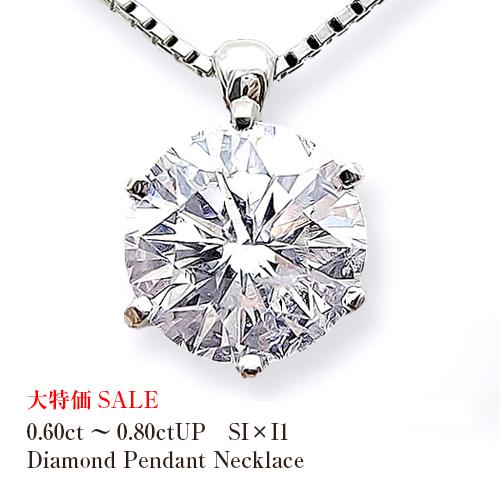 pt900 0.7ct~0.80ct一粒ダイヤモンドネックレス[SIクラス/GOOD~VERYGOOD]透明感溢れる輝きを放つダイヤモンド【送料無料】【楽ギフ_メッセ】【0824カード分割】